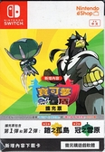 【玩樂小熊】Switch遊戲NS 精靈寶可夢 神奇寶貝 劍 盾 擴充票 實體卡 鎧之孤島 冠之雪原 中文版