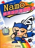 二手書博民逛書店 《Namo網頁設計我最拿手》 R2Y ISBN:9861253629│呂聰賢