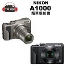 NIKON 數位類單眼 A1000 相機...