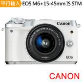 CANON EOS M6+15-45mm 全新限量白 單鏡組*(中文平輸)