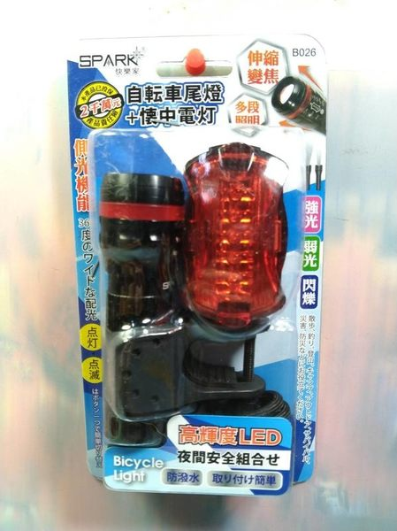 【SPARK快樂家 B026手電筒自型車燈組】579082 自行車燈 車頭燈 單車 車燈夾【八八八】e網購