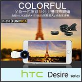 ◆F-516 三合一手機鏡頭/180度魚眼+0.36X廣角+15X微距/拍照/HTC Desire 816/816G/820/820S/826/526/620/626/626G/728/830