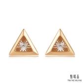 點睛品 18K金幾何三角耳環