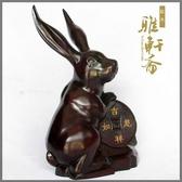 [超豐國際]雅軒齋紅木雕刻生肖兔子風水擺件木質兔吉祥如意工藝1入
