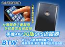 【北台灣防衛科技】BTW手機APP 最新...