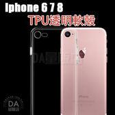 【手配任選3件88折】iPhone 超薄TPU 清水套 i6s i7 i8 plus iX 手機保護套 手機保護殼 手機軟殼