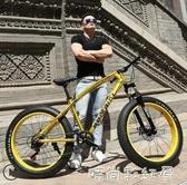 幽馬越野單車沙灘雪地車4.0超寬大輪胎山地自行車男女式學生變速MBS「時尚彩虹屋」
