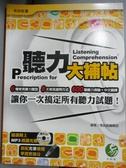 【書寶二手書T6/語言學習_XFN】聽力大補帖_易說館編輯