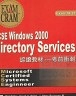 二手書R2YB《Exam Cram Windows 2000 Directory