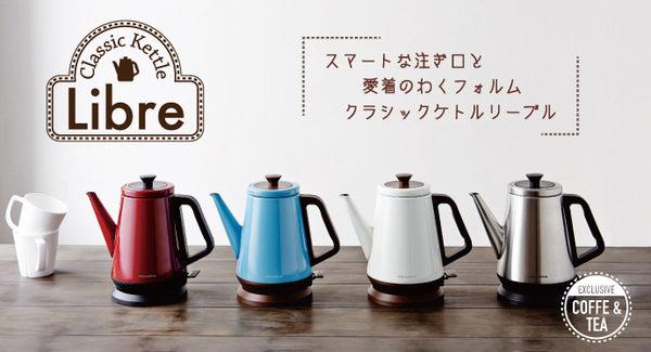 recolte 日本麗克特 Libre經典快煮壺(土耳其藍)