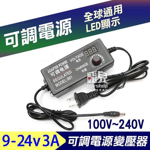 【飛兒】100V~240V 可調電源變壓器 DC 9-24V 3A 監控 電源供應器 電源適配器 225