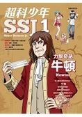 超科少年SSJ01:力學奇葩牛頓