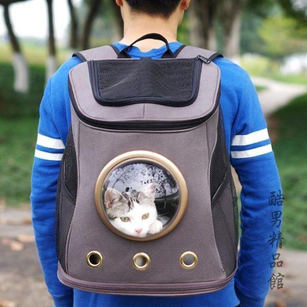 佩貝樂貓咪太空包貓背包寵物狗出行外出雙肩包狗狗貓貓便攜艙書包CY 酷男精品館