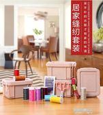 家用針線盒套裝便攜迷你手縫補針線包收納盒整理箱手工制作   凱斯頓數位3C