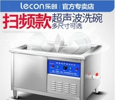 樂創商用 商用  洗菜洗碟刷碗全自動 可定做MKS宜品