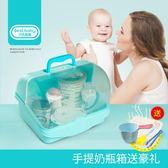奶瓶收納盒寶寶手提便攜式晾干架嬰幼兒用品收納盒防塵WY【父親節好康搶購】