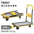 Loxin【BL1236】TRENY 強化折疊手推車 培林軸承輪 推車 板車 折疊車 行李車 貨物車 拖輪車 手拉車