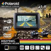 Polaroid寶麗萊 MS273WG(附32G卡)蜂鷹Wifi機車夜視雙鏡行車記錄器