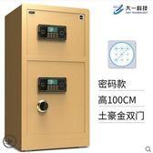 大一保險櫃大型電子指紋辦公保險箱 家用入牆保管櫃1.0/1.2/1.5米ATF 錢夫人小鋪