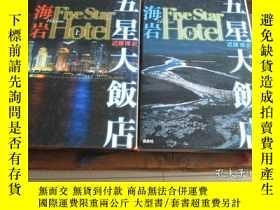二手書博民逛書店日文原版罕見五星大飯店 Five Star Hotel 【上下】