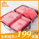 ✤宜家✤旅行收納袋六件套裝 衣服衣物分裝袋 行李箱收納打包整理袋