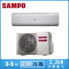 回函送★【SAMPO聲寶】3-5坪定頻分離式冷氣AU-PC22/AM-PC22