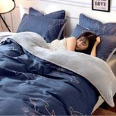 珊瑚絨被套單件秋冬加厚加絨法萊絨法蘭絨被罩單人雙人1.5米1.8X2 米蘭世家