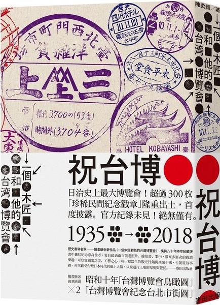 一個木匠和他的台灣博覽會(附1935年『台灣博覽會紀念台北市街圖』...【城邦讀書花園】