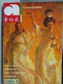 【書寶二手書T2/雜誌期刊_NAW】藝術家_385期_加法的當代藝術展覽等