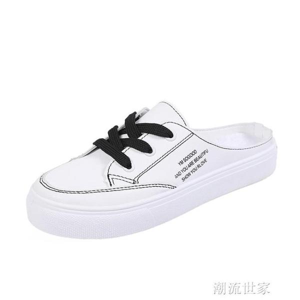 網紅半拖鞋女夏2020新款韓版學生平底包頭涼拖時尚外穿厚底小白鞋『潮流世家』
