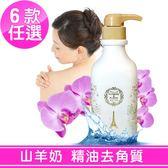 【愛戀花草】山羊奶身體去角質500ML/6款任選