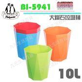 【九元生活百貨】BI-5941 大鑽石垃圾桶/10L 收納桶 台灣製