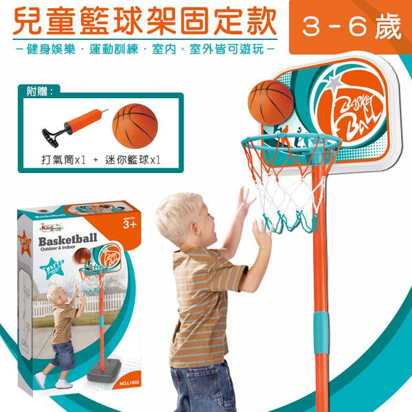 籃球框 兒童籃球架(固定款) 105cm 塑膠管 籃球架 室內運動 戶外運動 親子遊戲 【塔克】