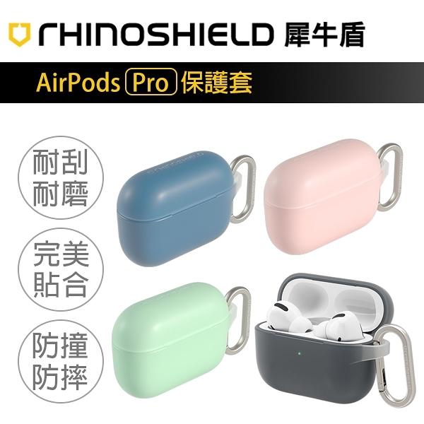 【coni shop】犀牛盾AirPods Pro保護套 現貨 當天出貨 保護殼 防摔殼 防撞殼 保護盒