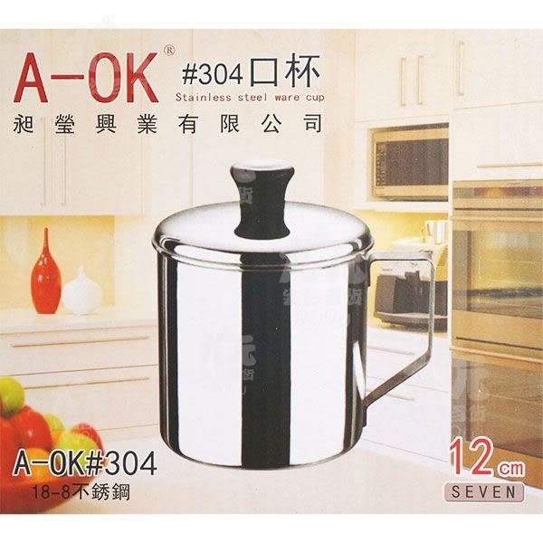 【九元生活百貨】A-OK #304口杯/12cm #304不鏽鋼杯 泡麵碗
