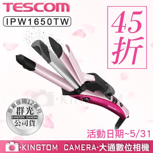 下殺45折 TESCOM IPW1650 IPW1650TW 直捲波 三用燙髮棒 負離子 電捲棒 離子夾 捲髮 直髮 整髮 公司貨