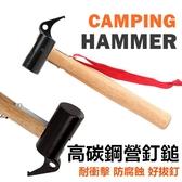 營鎚 營釘槌 槌子 鐵鎚 營釘錘 榔頭 拔釘器 登山錘 露營用品【CP009】