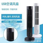 usb風扇冷電扇小型創意便攜車載制冷迷你插電宿舍微型水冷小空調 nm3207 【VIKI菈菈】
