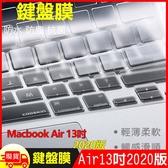 Apple蘋果Macbook Air 13吋筆電2020版專用TPU超薄鍵盤膜