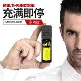 18650鋰電池充電器3.7V/4.2多功能通用型萬能26650強光手電筒
