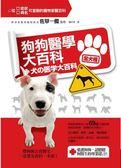 (二手書)【全犬種】狗狗醫學大百科