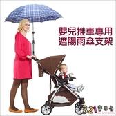 嬰兒推車專用傘架 遮陽傘架 支架 自行車傘架 傘夾 撐傘器下雨不用手撐傘-321寶貝屋