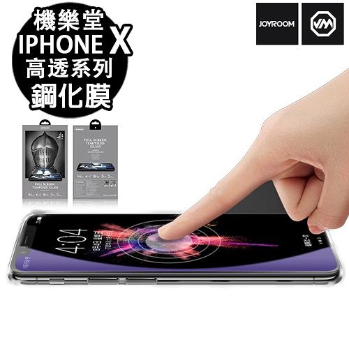 機樂堂JOYROOM IPHONEX 騎士滿版 鋼化膜 高透系列 好的膜一張搞定 不用一直買 品質有保證
