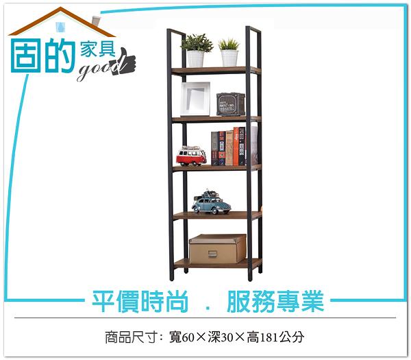 《固的家具GOOD》251-3-AC 戈梅爾胡桃功能書架