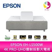 分期0利率 EPSON EH-LS500W 4K PRO-UHD雷射投影大電視