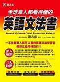 (二手書)全球華人都看得懂的英語文法書