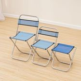 折疊凳子便攜式迷你金屬矮馬扎成人休閒戶外釣魚小椅子火車靠背椅【奇貨居】