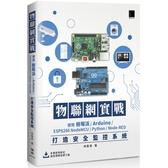 物聯網實戰:使用樹莓派/Arduino/ESP8266 NodeMCU/Pyth