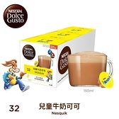 【雀巢DOLCE GUSTO】Nesquik兒童牛奶可可膠囊 16顆入*3 (12409484)