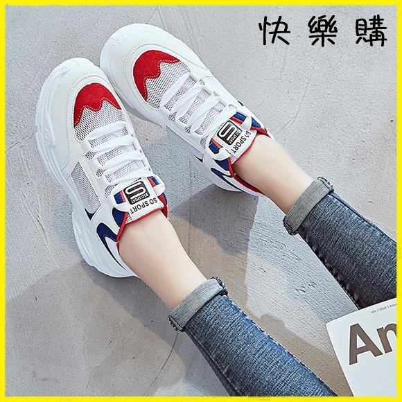 【快樂購】運動鞋 運動鞋夏韓版原宿百搭老爹鞋透氣網鞋